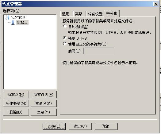 Image:Vps_FileZilla4.png