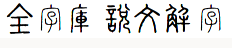 Image:全字库说文解字篆体.png‎